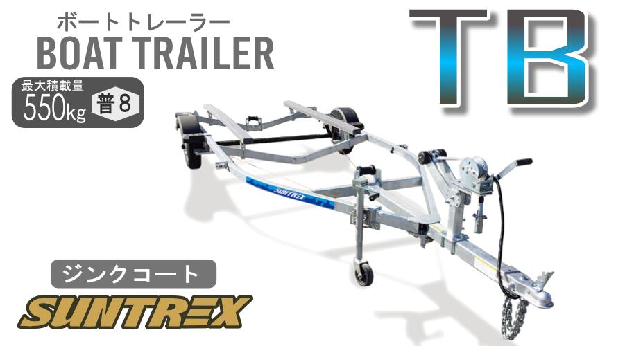 tbboattrailer